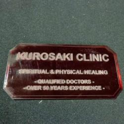 Sign E (Kurosaki Clinic)